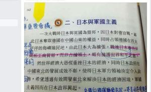 """台湾教科书称日本侵略是""""拥护世界和平"""",遭岛内网友抨击"""