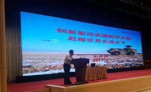 中国工程院院士:中国制导兵器已赶上世界先进水平