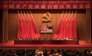 西藏自治区选举产生29名出席党的十九大代表