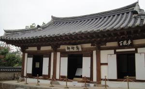 韩国访古︱江陵:程朱理学一统朝鲜,从此女儿婚后住婆家