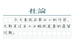 """【社论】治理""""镉粮""""进入议事日程"""
