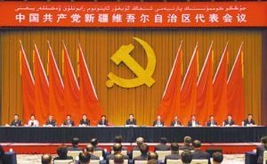 新疆维吾尔自治区代表会议召开,俞正声当选中共十九大代表