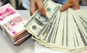 人民币对美元半年升值2.34%,机构称汇率重估接近尾声