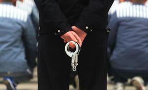 吉林去年千余人因羁押必要性审查获释或变更措施,同比增7倍