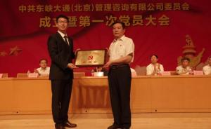 ofo成立党委:创始人戴威任书记,称加强党建可促快速发展