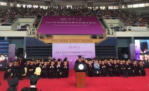 直播录像丨清华大学2017年本科毕业典礼暨学位授予仪式