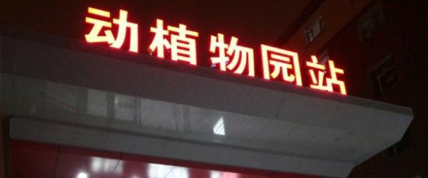 """长春地铁回应""""动植物园站将改名东北师大站"""":为更有效引导"""