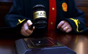 最高法:全国已遴选12万余员额法官,工资改革正逐步落实