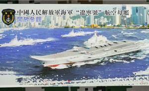 军媒曝光辽宁舰航母开放参观券,每名参观者可登舰参观1小时