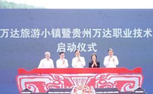 """王健林投15亿贵州扶贫,审计署审计长称万达""""值得点赞"""""""