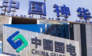 中国神华、国电电力公告:拟交易方为能源行业大型国企