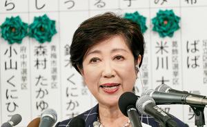 东京选举搅动日本政局:小池崛起,安倍独大多年被批傲慢