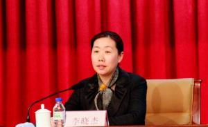 李晓杰任吉林省教育厅党组书记、吉林省高校工委书记