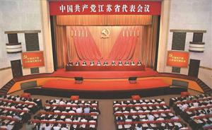 江苏省选举产生出席十九大代表名单公布,共71名