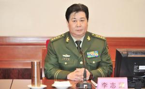 武警河北省总队原司令员李志坚涉嫌严重违纪违法,被立案审查