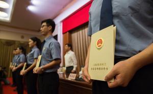 人民日报:上海检察努力打造司法体制改革升级版