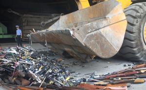上海警方集中销毁非法枪支管制刀具,已收缴仿真枪360余支