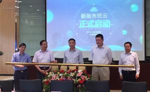 """上海基本建成""""互联网+""""公共服务平台,医保网上缴费将上线"""