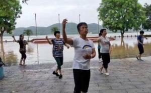 广东封开县民众淡定迎接西江洪水:水漫脚边照跳广场舞