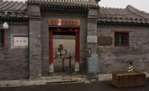 杨良志︱雨儿胡同齐白石故居:齐老人的这一年