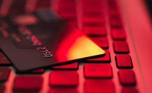 最高法:过去两年信用卡诈骗案被告人半数无业,超8成系男性