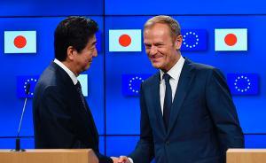 欧盟日本在G20前敲定自贸协定:经济总量占全球GDP三成