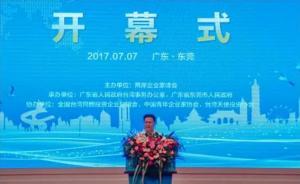 国台办副主任:台湾青年来大陆发展行稳才能致远、爱拼才会赢