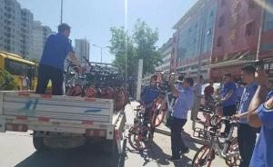 宁夏固原共享单车投放即被收走,城管:没开听证会就擅自定价