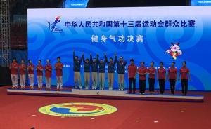 全运会易筋经集体赛金牌由四川队拿下,五禽戏也是竞赛项目