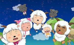 """少儿动画片也有""""鄙视链""""?为何""""喜羊羊""""在底端?"""