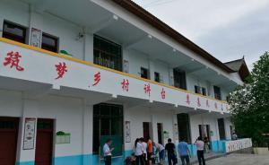 【砥砺奋进的五年】上海奉贤教育援黔:3年改造45所村小