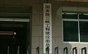 何立峰、王晓东、张国清任国务院三峡工程建设委员会副主任