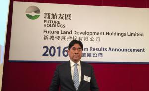 新城发展拟私有化从香港退市,年报利润曾被指异常低估