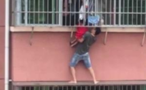 江西一男童脖卡防盗窗悬挂外墙双脚腾空,邻居冒险托举终获救