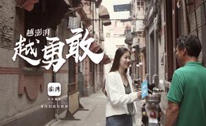 澎湃新闻系列宣传片②|越澎湃 越勇敢