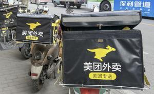 美团:已清退西安当街摔猫的兼职骑手,将尽力找猫并负责治疗