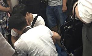 北京警方严打地铁色狼半月抓获20余名,有便衣被色狼咬伤