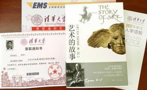 清华首批录取通知书寄往西藏,今年校长赠书为《艺术的故事》