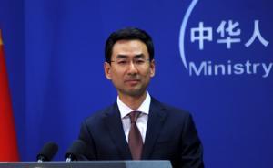 """菲律宾外交部就""""南海仲裁""""一周年发声明,中国外交部回应"""