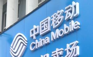 移动回应北京部分区域4G网络瘫痪:网络升级导致,已恢复