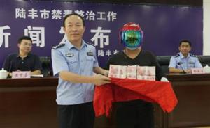 """广东""""走私毒品两吨案""""主犯落网,举报人戴头盔领百万赏金"""