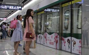 """武汉地铁广播""""瘦身"""":文明提示信息内容精简、不再一站一报"""