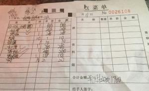 四川网友称十人吃菌花近两千元,监管部门:明码标价不属欺诈
