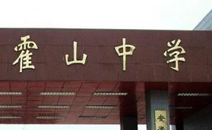 """安徽霍山""""高分考生志愿被改""""进展:将随中考招生同步处理"""