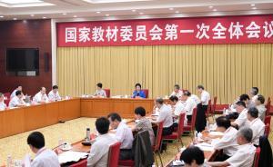 国家教材委委员:从制度层面上明确教材建设这一国家事权