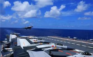 辽宁舰航母编队开展编队协同训练,探索远航实战化训练模式