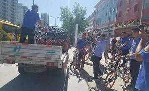 """宁夏固原城管收走""""摩拜单车""""已一周:要入驻,先道歉"""