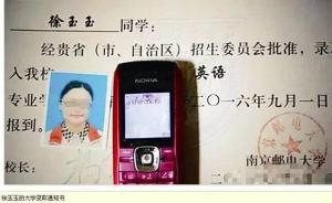 山东临沂中院7月19日将公开宣判徐玉玉遭电信诈骗案