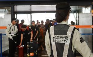 上海浦东机场首次启动外围反恐安检,公共区域安检将常态化