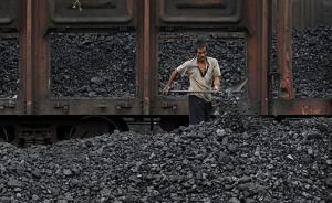 国家发改委:今年煤炭净增产能约2亿吨,煤、电供给能力充裕